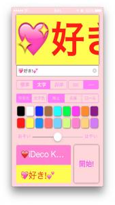 iDecoJ_2_640x1136